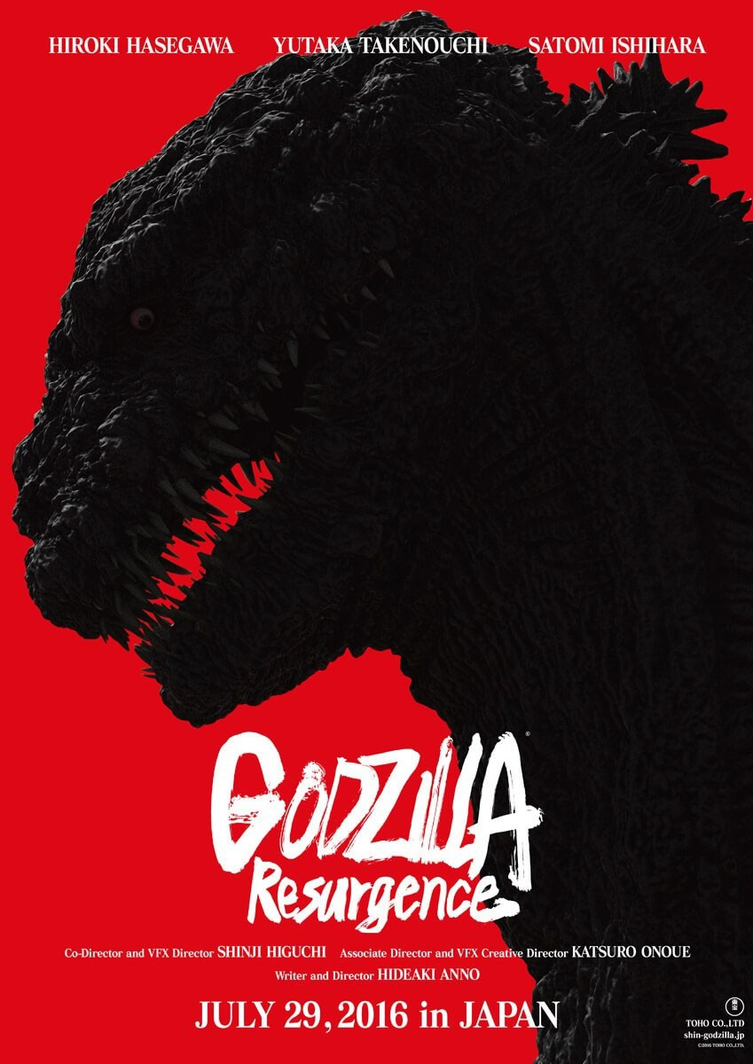 Watch the First Teaser Trailer and Poster From 'Godzilla: Resurgence'